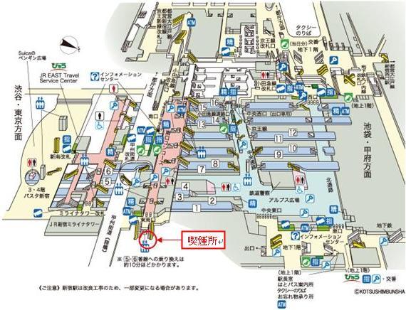 新宿駅喫煙所