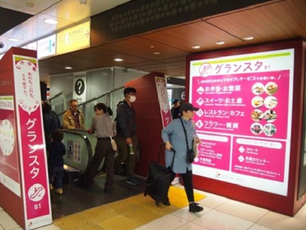 東京駅 お土産24