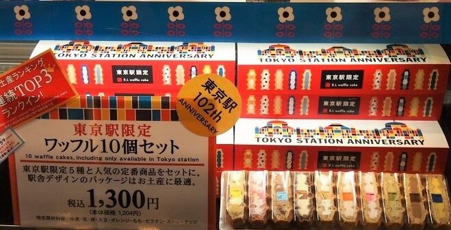 東京駅 お土産4