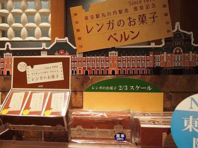 東京駅 お土産3