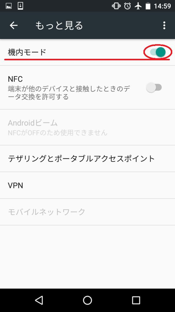android機内モード