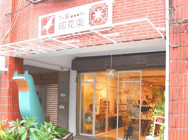 迪化街の雑貨11
