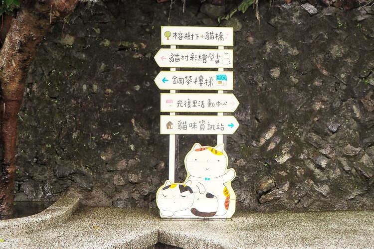 台湾 猫村23