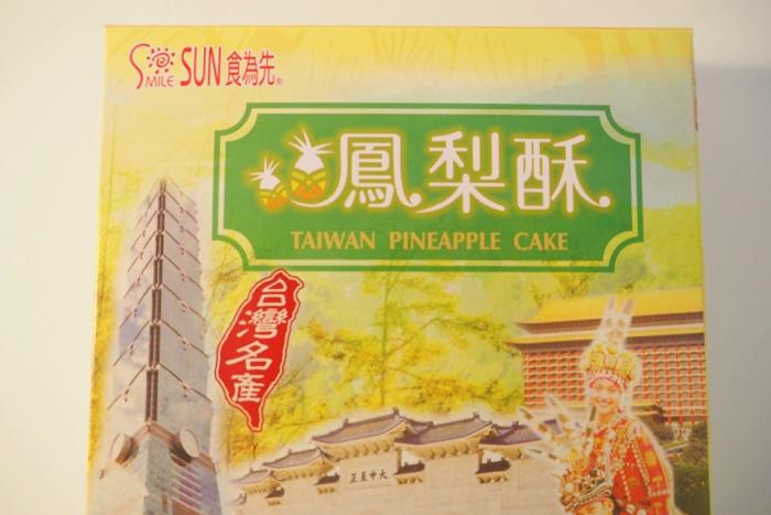 台湾お土産通販5