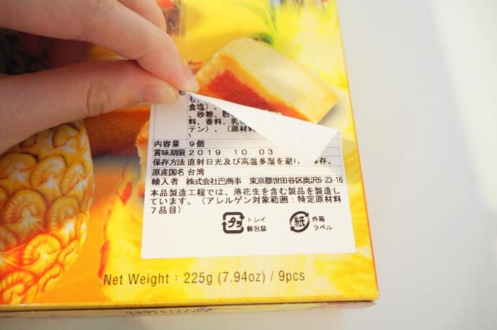 台湾お土産通販12