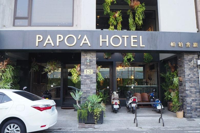 パポアホテルの外観