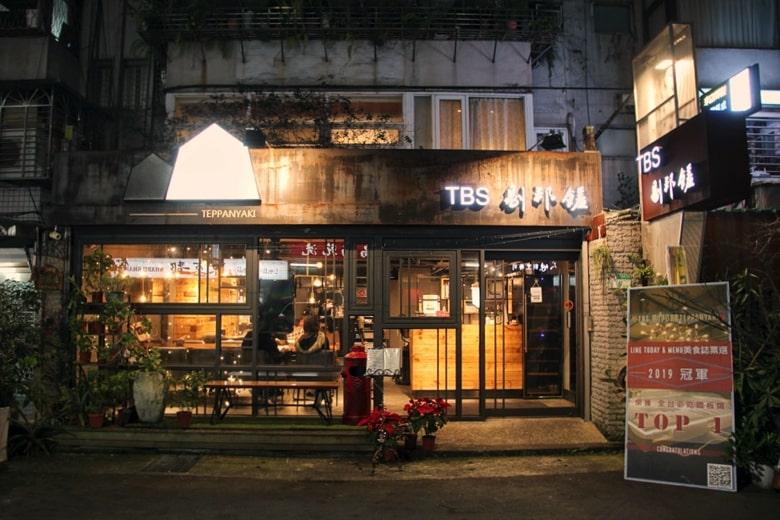 TBS剔邦饈Teppanyaki