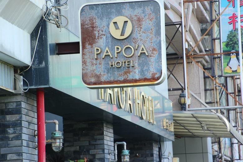パポアホテルのマーク